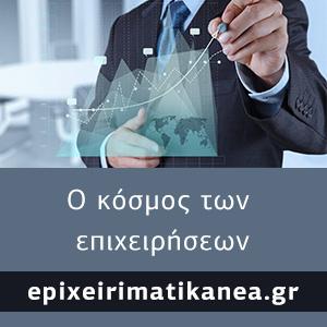 Επιχειρηματικά νέα EpixeirimatikaNea.gr
